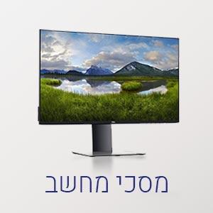 מסכי מחשב